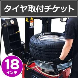 1本分 【タイヤ単品取付チケット】 18インチ タイヤ交換 バランス調整 ゴムバルブ交換 廃タイヤ処理 含む
