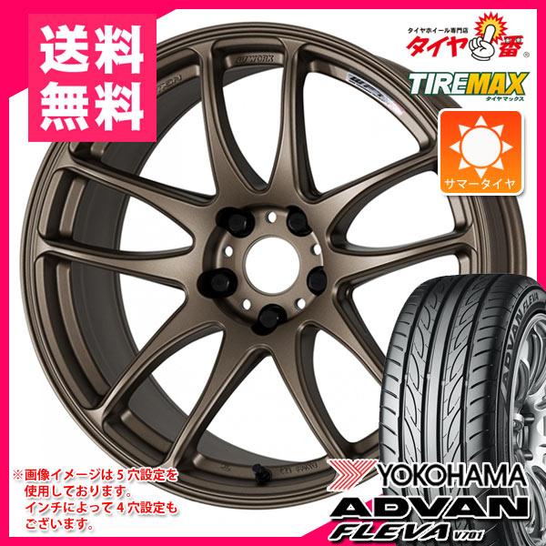 サマータイヤ 205/45R17 88W XL ヨコハマ アドバン フレバ V701 & ワーク エモーション CR極 7.0-17 タイヤホイール4本セット