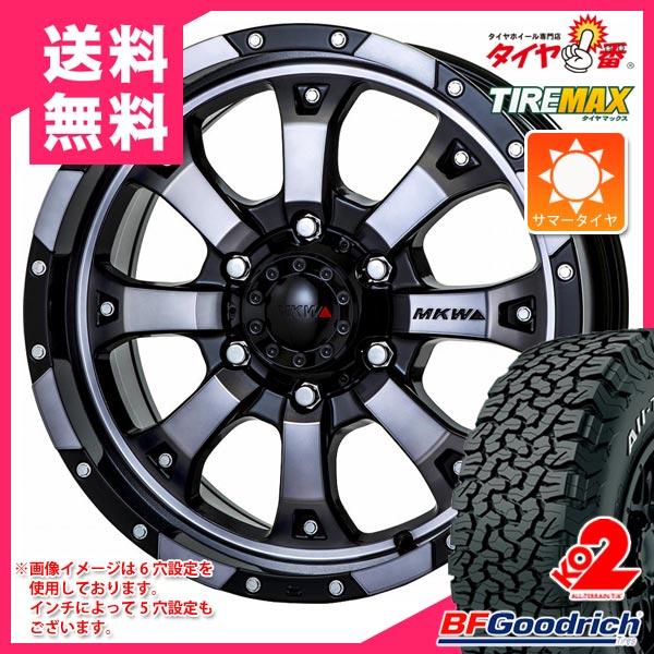 サマータイヤ 265/65R17 120/117S BFグッドリッチ オールテレーン T/A KO2 ホワイトレター MKW MK-46 DGC 8.0-17 タイヤホイール4本セット