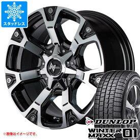 スタッドレスタイヤ ダンロップ ウインターマックス01 WM01 205/65R16 95Q & ナイトロパワー ウォーヘッド 7.0-16 タイヤホイール4本セット 205/65-16 DUNLOP WINTER MAXX 01 WM01