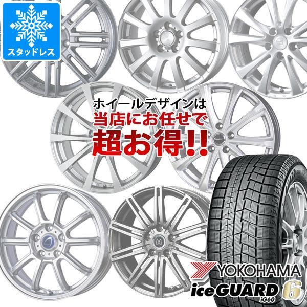 スタッドレスタイヤ ヨコハマ アイスガードシックス iG60 195/65R15 91Q & デザインお任せホイール 6.0-15 タイヤホイール4本セット 195/65-15 YOKOHAMA iceGUARD 6 iG60