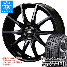 スタッドレスタイヤ ダンロップ ウインターマックス01 WM01 215/50R17 91Q & シュナイダー DR-01 BPBC 7.0-17 タイヤホイール4本セット 215/50-17 DUNLOP WINTER MAXX 01 WM01