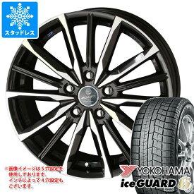 スタッドレスタイヤ ヨコハマ アイスガードシックス iG60 225/55R17 97Q & スマック ヴァルキリー 7.0-17 タイヤホイール4本セット 225/55-17 YOKOHAMA iceGUARD 6 iG60