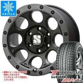 スタッドレスタイヤ ヨコハマ アイスガード SUV G075 265/70R17 115Q & エクストリームJ XJ03 8.0-17 タイヤホイール4本セット 265/70-17 YOKOHAMA iceGUARD SUV G075