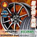 195/65R15 91S DUNLOP ダンロップ EC202L シュナイダースタッグ サマータイヤホイール4本セット【低燃費 エコタイヤ】