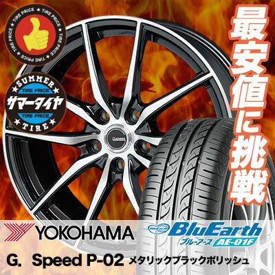 205/60R16 92H YOKOHAMA ヨコハマ BluEarth AE-01F ブルーアース AE01F G.Speed P-02 Gスピード P-02 サマータイヤホイール4本セット