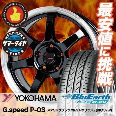 215/60R16 95H YOKOHAMA ヨコハマ BluEarth AE-01F ブルーアース AE01F G.speed P-03 ジースピード P-03 サマータイヤホイール4本セット