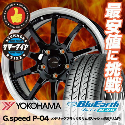 215/60R16 95H YOKOHAMA ヨコハマ BluEarth AE-01F ブルーアース AE01F G.speed P-04 ジースピード P-04 サマータイヤホイール4本セット