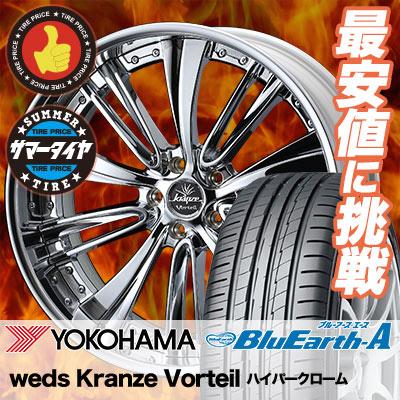 245/35R20 95W XL YOKOHAMA ヨコハマ BluEarth-A AE50 ブルーアース エース AE-50 weds Kranze Vorteil ウェッズ クレンツェ ヴォルテイル サマータイヤホイール4本セット