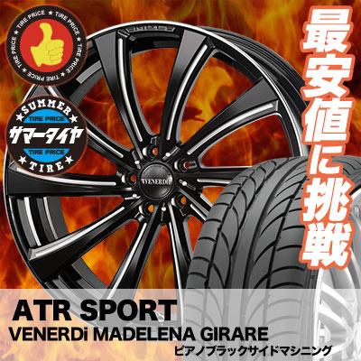 225/45R18 95W XL ATR SPORT エーティーアールスポーツ ATR Sports エーティーアールスポーツ VENERDi MADELENA GIRARE ヴェネルディ マデリーナ ジラーレ サマータイヤホイール4本セット
