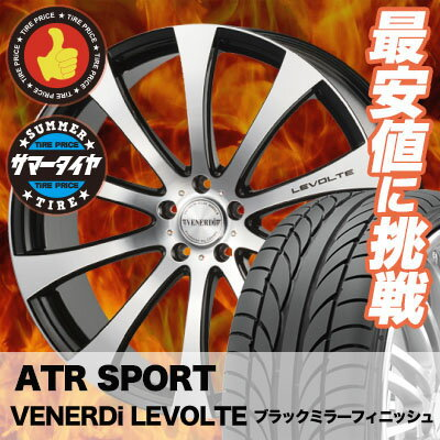 205/40R18 86W XL ATR SPORT エーティーアールスポーツ ATR Sports エーティーアールスポーツ VENERDi LEVOLTE ヴェネルディ レヴォルテ サマータイヤホイール4本セット