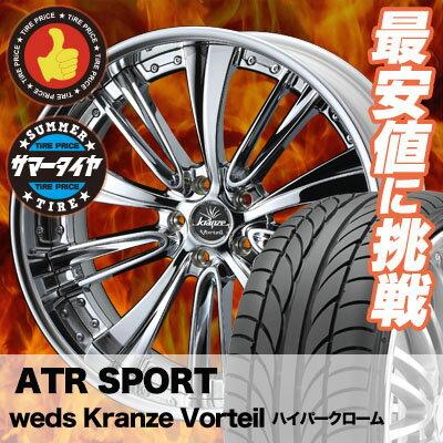 245/35R20 95W XL ATR SPORT エーティーアールスポーツ ATR SPORT エーティーアールスポーツ weds Kranze Vorteil ウェッズ クレンツェ ヴォルテイル サマータイヤホイール4本セット