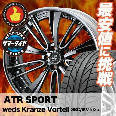 235/35R19 91W XL ATR SPORTS ATR SPORTS ATR スポーツ weds Kranze Vorteil ウェッズ クレンツェ ヴォルテイル サマータイヤホイール4本セット