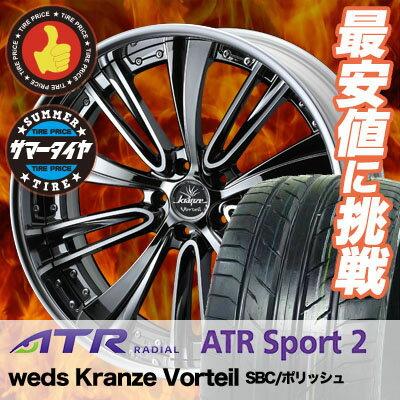 215/35R19 85V XL ATR SPORT エーティーアールスポーツ ATR SPORT2 エーティーアールスポーツツー weds Kranze Vorteil ウェッズ クレンツェ ヴォルテイル サマータイヤホイール4本セット