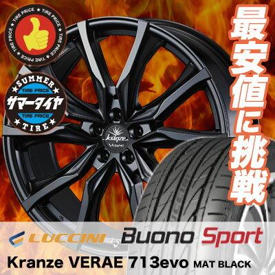 225/35R20 93Y XL LUCCINI ルッチーニ Buono Sport ヴォーノ スポーツ weds Krenze VERAE 731EVO ウエッズ クレンツェ ヴェラーエ 713EVO サマータイヤホイール4本セット
