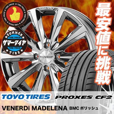 205/45R16 TOYO TIRES トーヨー タイヤ PROXES CF2 プロクセス CF2 VENERDi MADELENA ヴェネルディ マデリーナ サマータイヤホイール4本セット