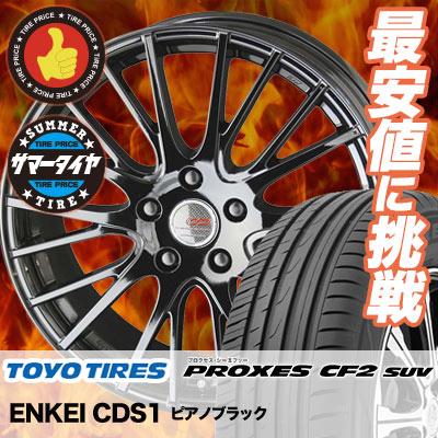 205/60R16 92H TOYO TIRES トーヨー タイヤ PROXES CF2 SUV プロクセス CF2 SUV ENKEI CREATIVE DIRECTION CDS1 エンケイ クリエイティブ ディレクション CD-S1 サマータイヤホイール4本セット
