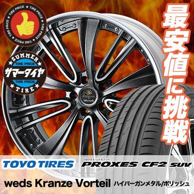 225/55R19 99V TOYO TIRES トーヨー タイヤ PROXES CF2 SUV プロクセス CF2 SUV weds Kranze Vorteil ウェッズ クレンツェ ヴォルテイル サマータイヤホイール4本セット