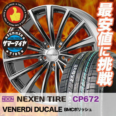 225/50R18 94V NEXEN ネクセン CP672 シーピー ロクナナニ VENERDi DUCALE ヴェネルディ ドゥカーレ サマータイヤホイール4本セット