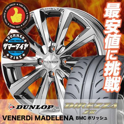 205/50R16 DUNLOP ダンロップ DIREZZA Z3 ディレッツァ Z3 VENERDi MADELENA ヴェネルディ マデリーナ サマータイヤホイール4本セット