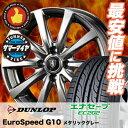 175/65R14 82S DUNLOP ダンロップ EC202L Euro Speed G10 ユーロスピード G10 サマータイヤホイール4本セット【低燃費...