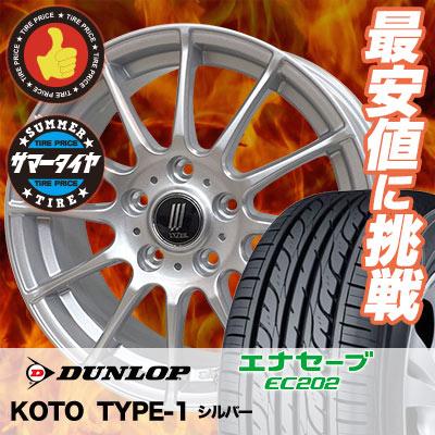 225/55R17 DUNLOP ダンロップ ENASAVE EC202 エナセーブ EC202 KOTO TYPE-1 コト タイプ1 サマータイヤホイール4本セット