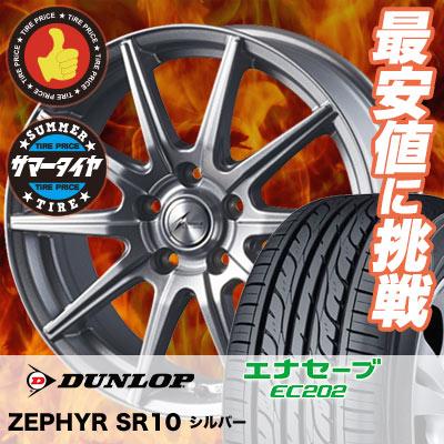 225/55R17 97W DUNLOP ダンロップ ENASAVE EC202 エナセーブ EC202 ZEPHYR SR10 ゼファー SR10 サマータイヤホイール4本セット