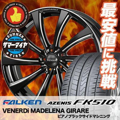 235/40R18 95Y XL FALKEN ファルケン AZENIS FK510 アゼニス FK510 VENERDi MADELENA GIRARE ヴェネルディ マデリーナ ジラーレ サマータイヤホイール4本セット
