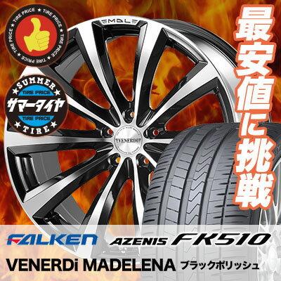 255/35R20 97Y XL FALKEN ファルケン AZENIS FK510 アゼニス FK510 VENERDi MADELENA ヴェネルディ マデリーナ サマータイヤホイール4本セット