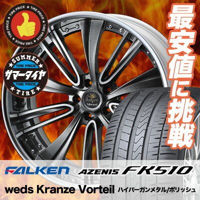 255/40R20 101Y XL FALKEN ファルケン AZENIS FK510 アゼニス FK510 weds Kranze Vorteil ウェッズ クレンツェ ヴォルテイル サマータイヤホイール4本セット