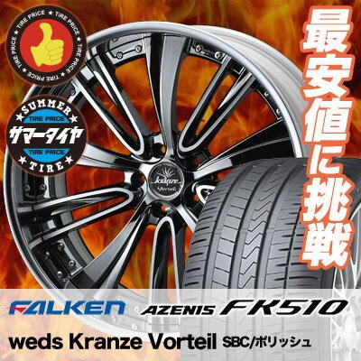245/45R19 102Y XL FALKEN ファルケン AZENIS FK510 アゼニス FK510 weds Kranze Vorteil ウェッズ クレンツェ ヴォルテイル サマータイヤホイール4本セット