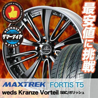 245/35R20 95Y XL MAXTREK マックストレック FORTIS T5 フォルティス ティーファイブ weds Kranze Vorteil ウェッズ クレンツェ ヴォルテイル サマータイヤホイール4本セット