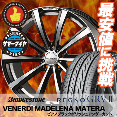 215/50R18 BRIDGESTONE ブリヂストン REGNO GRV2 レグノ GRV-2 VENERDi MADELENA MATERA ヴェネルディ マデリーナ マテーラ サマータイヤホイール4本セット