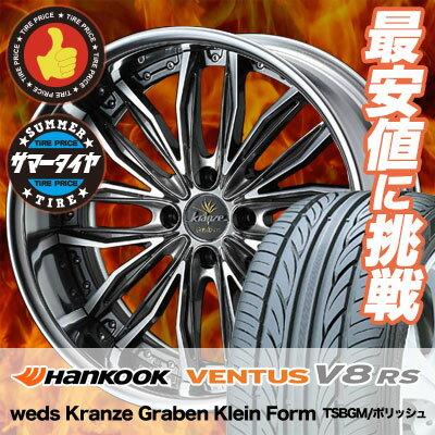 165/45R16 74V XL HANKOOK ハンコック VENTUS V8 RS H424 ベンタス V8 RS H424 weds Kranze Graben Klein Form ウェッズ クレンツェ グラベン クラインフォルム サマータイヤホイール4本セット