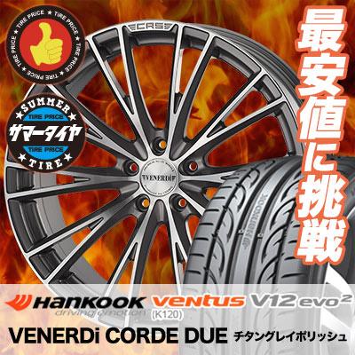 225/35R19 HANKOOK ハンコック VENTUS V12 evo2 K120 ベンタス V12 エボ2 K120 VENERDi CORDE DUE ヴェネルディ コルセ ドゥエ サマータイヤホイール4本セット