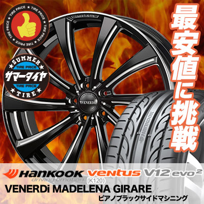 225/40R19 HANKOOK ハンコック VENTUS V12 evo2 K120 ベンタス V12 エボ2 K120 VENERDi MADELENA GIRARE ヴェネルディ マデリーナ ジラーレ サマータイヤホイール4本セット