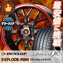 195/45R17 DUNLOP ダンロップ LE MANS 5 ルマン V(ファイブ) LM5 ルマン5 EXPLODE-RBM エクスプラウド RBM サマ...