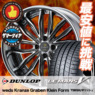 195/45R16 DUNLOP ダンロップ LE MANS 5 ルマン V(ファイブ) LM5 ルマン5 weds Kranze Graben Klein Form ウェッズ クレンツェ グラベン クラインフォルム サマータイヤホイール4本セット