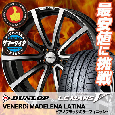 235/50R18 DUNLOP ダンロップ LE MANS 5 ルマン V(ファイブ) LM5 ルマン5 VENERDi MADELENA LATINA ヴェネルディ マデリーナ ラティーナ サマータイヤホイール4本セット