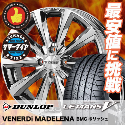 195/45R16 DUNLOP ダンロップ LE MANS 5 LM5 ルマンV(ファイブ) ルマン5 VENERDi MADELENA ヴェネルディ マデリーナ サマータイヤホイール4本セット