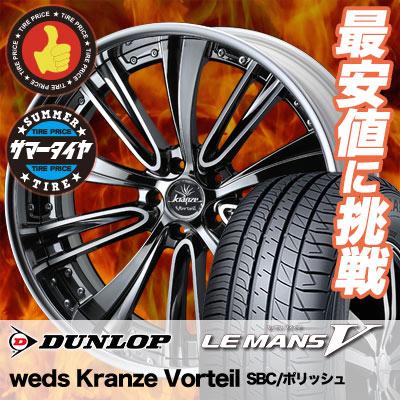 215/35R19 DUNLOP ダンロップ LE MANS 5 ルマン V(ファイブ) LM5 ルマン5 weds Kranze Vorteil ウェッズ クレンツェ ヴォルテイル サマータイヤホイール4本セット