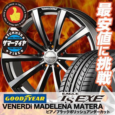 215/55R17 94V Goodyear グッドイヤー LS EXE LS エグゼ VENERDi MADELENA MATERA ヴェネルディ マデリーナ マテーラ サマータイヤホイール4本セット