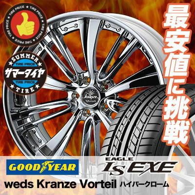 245/35R20 95W XL Goodyear グッドイヤー LS EXE LS エグゼ weds Kranze Vorteil ウェッズ クレンツェ ヴォルテイル サマータイヤホイール4本セット