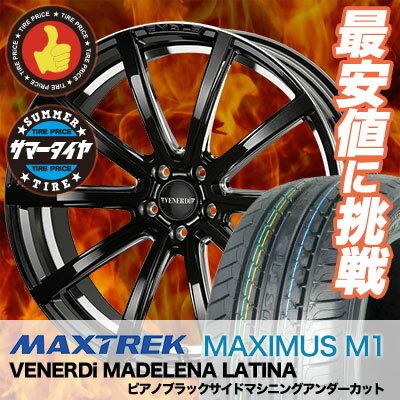 235/40R18 95W XL MAXTREK マックストレック MAXIMUS M1 マキシマス エムワン VENERDi MADELENA LATINA ヴェネルディ マデリーナ ラティーナ サマータイヤホイール4本セット
