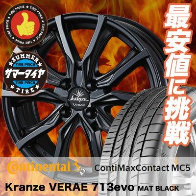 205/45R16 CONTINENTAL コンチネンタル ContiMaxContact MC5 コンチマックスコンタクト MC5 weds Krenze VERAE 731EVO ウエッズ クレンツェ ヴェラーエ 713EVO サマータイヤホイール4本セット