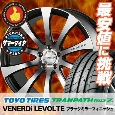 235/50R18 101V TOYO TIRES トーヨー タイヤ TRANPATH mpZ トランパス mpZ VENERDI LEVOLTE ヴェネルディ レヴォルテ サマータイヤホイール4本セット