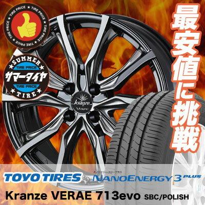 195/55R16 87V TOYO TIRES トーヨー タイヤ NANOENERGY3 PLUS ナノエナジー3 プラス weds Krenze VERAE 731EVO ウエッズ クレンツェ ヴェラーエ 713EVO サマータイヤホイール4本セット