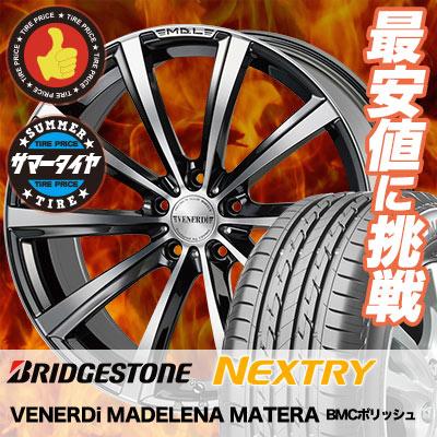 225/50R17 BRIDGESTONE ブリヂストン NEXTRY ネクストリー VENERDi MADELENA MATERA ヴェネルディ マデリーナ マテーラ サマータイヤホイール4本セット