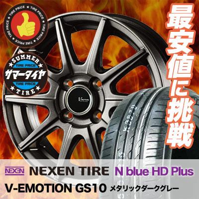 175/60R16 82H NEXEN ネクセン N blue HD Plus エヌ ブルー エイチディー プラス V-EMOTION GS10 Vエモーション GS10 サマータイヤホイール4本セット