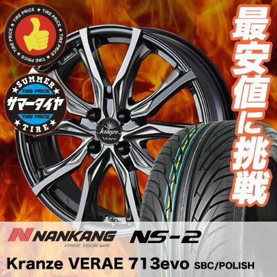 165/40R17 75V XL NANKANG ナンカン NS-2 エヌエスツー weds Krenze VERAE 731EVO ウエッズ クレンツェ ヴェラーエ 713EVO サマータイヤホイール4本セット